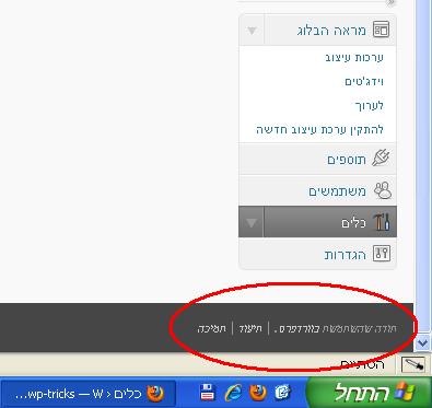 הפוטר המקורי של וורדפרס בעברית