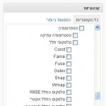 תפריט קטגוריות מורחב בעמוד עריכת/יצירת הפוסטים