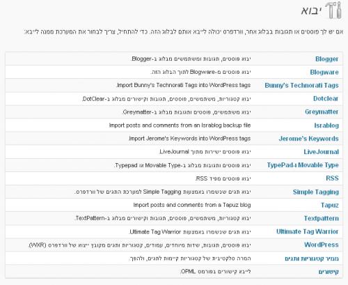 תפריט כלים->יבוא בוורדפרס גרסה 2.9.2