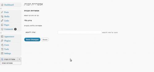 דף ממשק הניהול בעזרת הקוד החדש והקצר