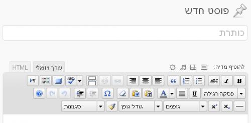 כפתורים מותאמים אישית בעורך WYSIWYG של וורדפרס