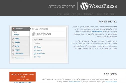 אתר וורדפרס בעברית