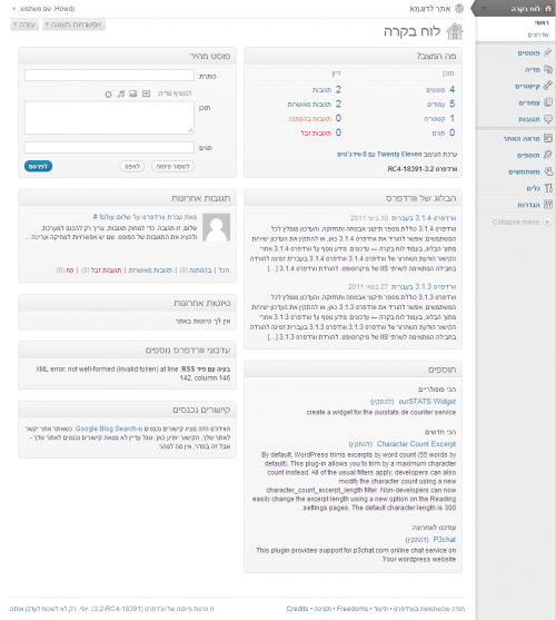 לוח הבקרה החדש של וורדפרס 3.2