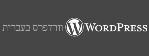 וורדפרס בעברית