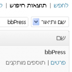    bbPress