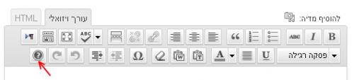 כפתור העזרה של העורך הויזואלי