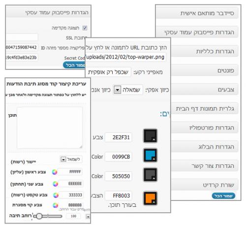 ארטיקס - תבנית וורדפרס ישראלית