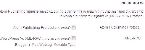 פרסום מרחוק בעברית