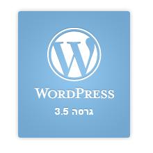 וורדפרס גרסה 3.5