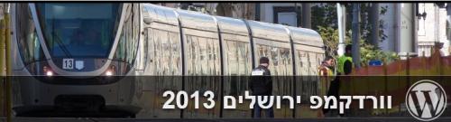 וורדקאמפ ירושלים 2013