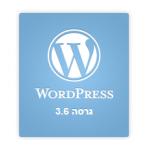 וורדפרס גרסה 3.6