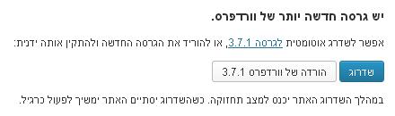 שדרוג מערכת בוורדפרס 3.7