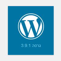 וורדפרס 3.9.1