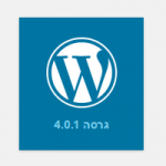 וורדפרס 4.0.1