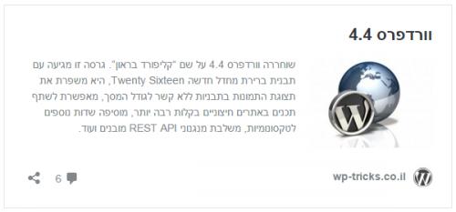 צילום מסך של הפוסט המוטמע