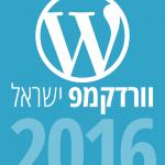 וורדקאמפ ישראל 2016